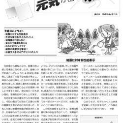news16-04-1
