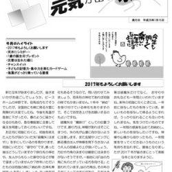 news17-01-1
