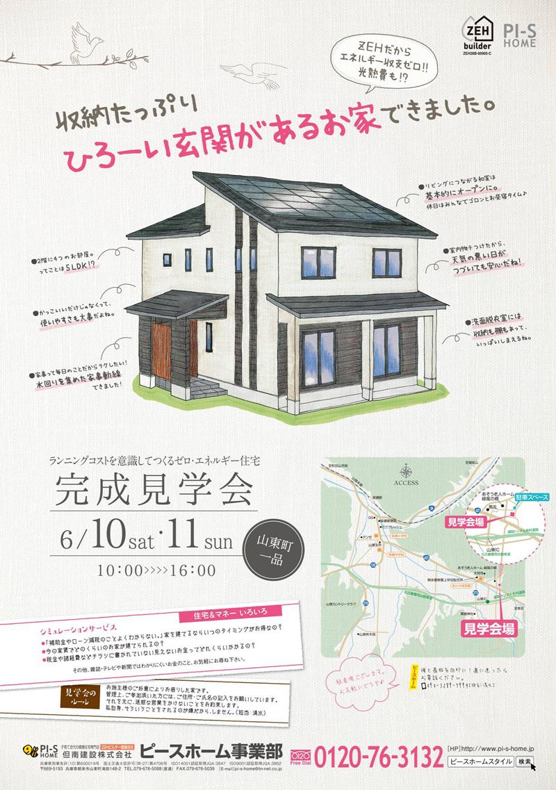 6/10,6/11完成見学会