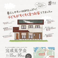 7/15,7/16完成見学会