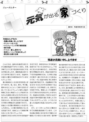 news17-08-1