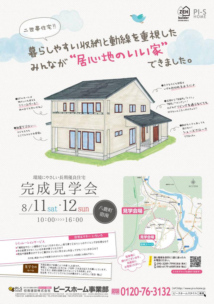 8/11-8/12完成見学会