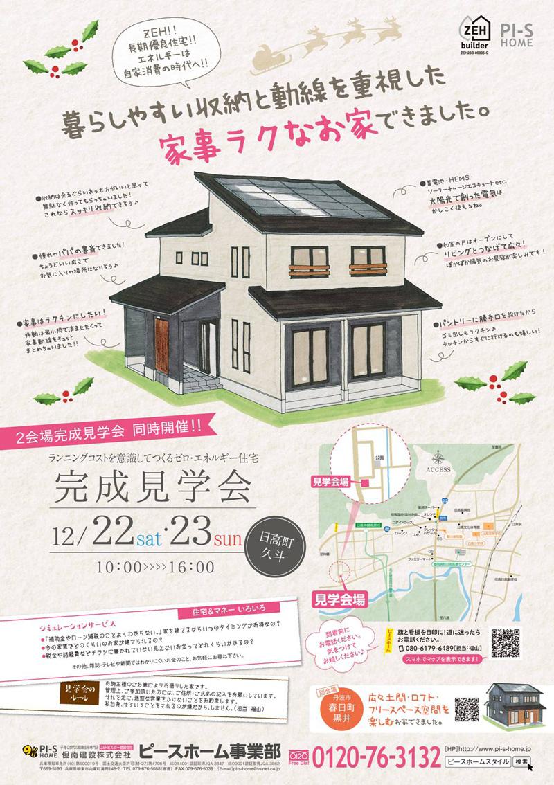 12/22-12/23完成見学会