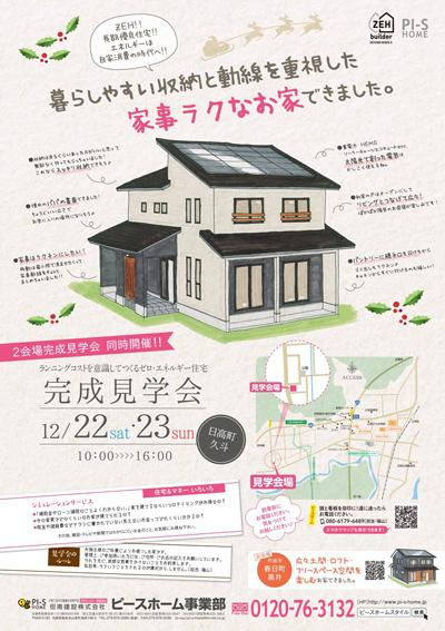 12/22-23 完成見学会