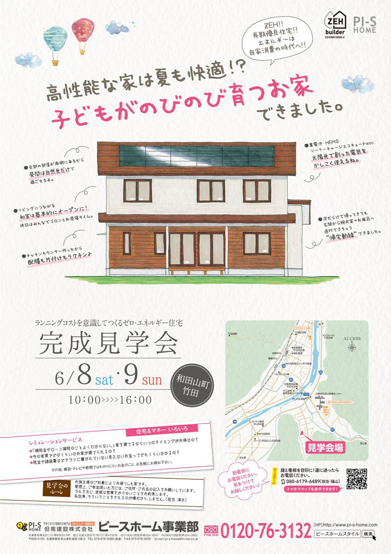完成見学会6/8.6/9