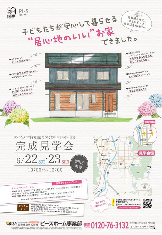 6/22(土)、6/23(日)完成見学会