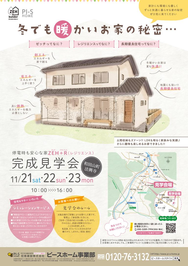 11/21、11/22、11/23 完成見学会